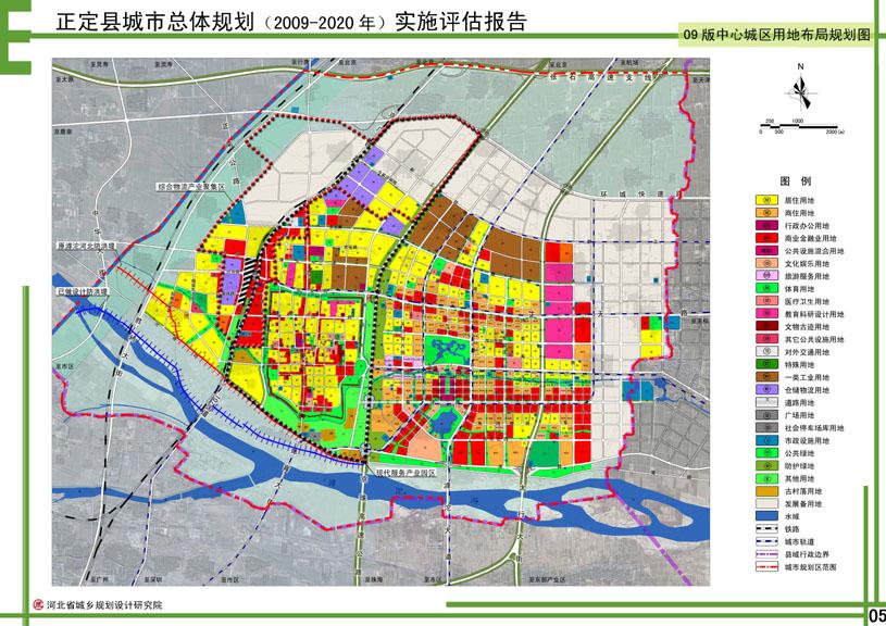 石家庄市城乡规划局正定分局关于公示 正定县城市总体规划 2009 2020
